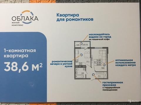 1-к квартира, 38.6 м, 2/21 эт. - Фото 2