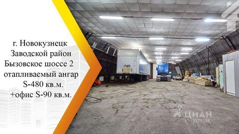 Продажа готового бизнеса, Новокузнецк, Бызовское ш. - Фото 1