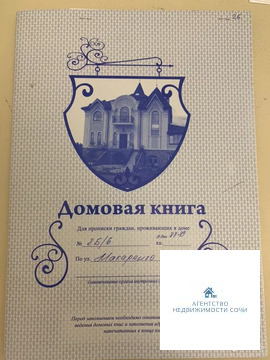 Краснодарский край, Сочи, ул. Макаренко,8Б/6 6