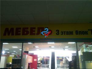 Продажа готового бизнеса, Уфа, Ул. Маршала Жукова - Фото 2