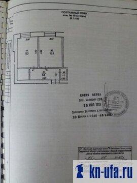 Продажа квартиры, Уфа, Ул. Петрозаводская - Фото 4