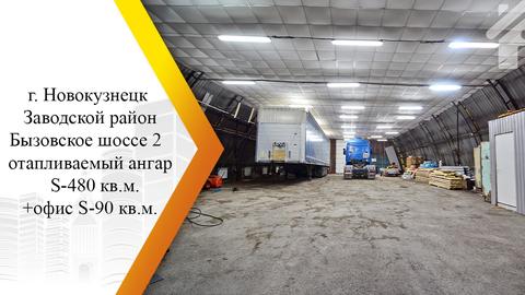 Продается Гараж. комплекс. , Новокузнецк город, Бызовское шоссе 2/9 - Фото 1