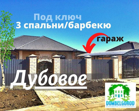 Объявление №65183526: Продажа дома. Белгород
