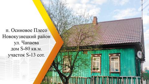 Продается дом. , Осиновое Плесо, улица Чапаева - Фото 1