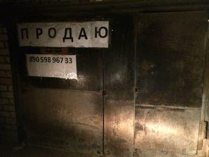 Продажа гаража, Барнаул, Тракт Павловский - Фото 2