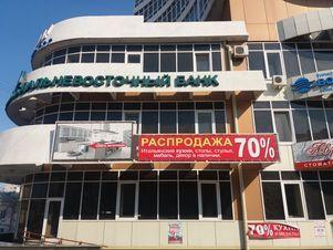 Продажа псн, Хабаровск, Ул. Серышева - Фото 1