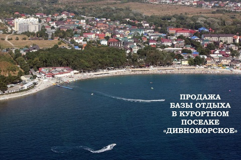 База Отдыха в пригороде Геленджика, 8352 кв.м, рядом с морем - Фото 1