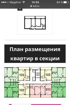 Продажа квартиры, м. Коптево, Ул. Михалковская - Фото 2