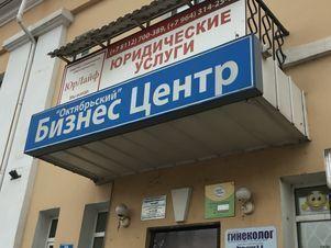 Аренда офиса, Псков, Октябрьский пр-кт. - Фото 1