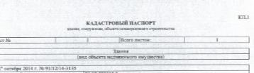 Продажа производственного помещения, Севастополь, Камышовое Шоссе - Фото 3