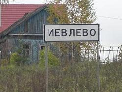 Продам земельный участок 15 соток (ЛПХ), д.Иевлево - Фото 1