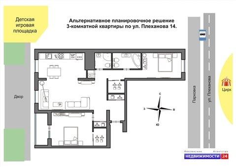 7 причин купить именно эту 3- комнатную квартиру по ул. Плеханова, 14 - Фото 1