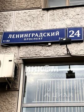 Продажа квартиры, м. Белорусская, Ленинградский пр-кт. - Фото 2