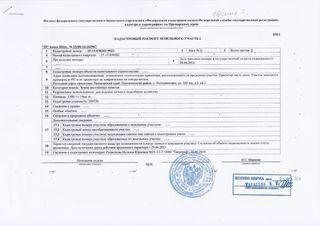 Продажа участка, Партизанский район - Фото 1