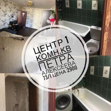 Продажа квартиры, Якутск, Ул. Петра Алексеева - Фото 1