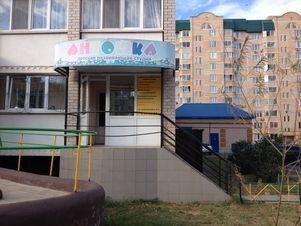 Продажа псн, Оренбург, Ул. Диагностики - Фото 1