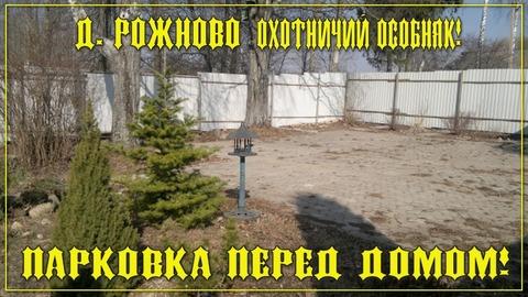Уютный, небольшой особнячок - 52,8 кв.м, на 40 сотках, в д. Рожново - Фото 4