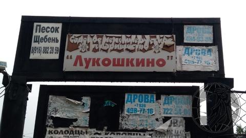 Участок 6 соток, СНТ Лукошкино, Москва - Фото 2