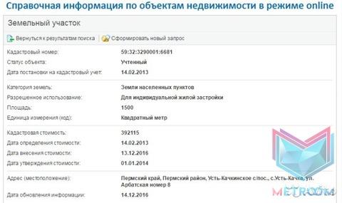 4 участка под ИЖС Усть- Качкинское с/п - Фото 4