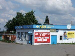 Продажа готового бизнеса, Прокопьевск, Ул. Институтская - Фото 1