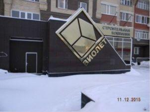Продажа торгового помещения, Югорск, Ул. Железнодорожная - Фото 2