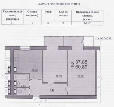 Продам 2 х ком. квартиру в Евпатории - Фото 2