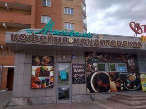 Продажа готового бизнеса, Жуковский, Улица Солнечная - Фото 1