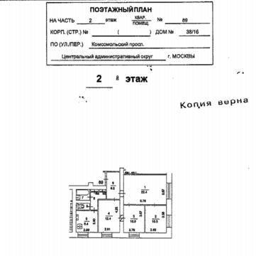 Продается 4-х комн. квартира: г. Москва, Комсомольский, пр. д.38/16 - Фото 2