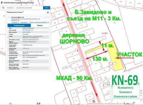Участок промки в Шорново на м10 в 90 км. от МКАД - Фото 2