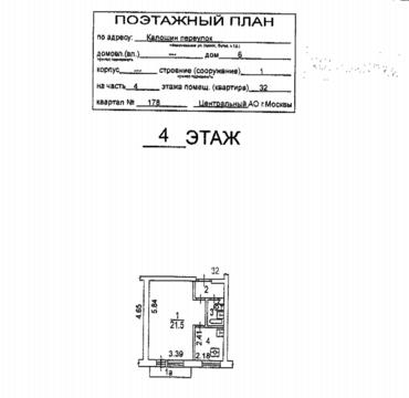 Продается 1-комнатная квартира г. Москва, Калошин пер, д.6, стр.1 - Фото 3