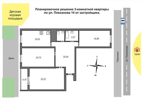 7 причин купить именно эту 3- комнатную квартиру по ул. Плеханова, 14 - Фото 2