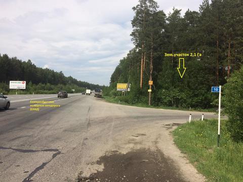 Продается земельный участок 2,13 Га в Екатеринбурге - Фото 1