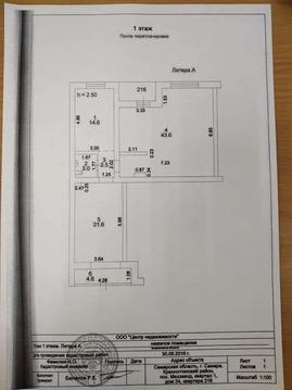 Объявление №58897275: Продажа помещения. Самара, ,
