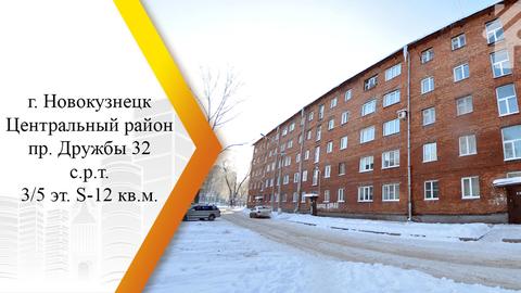 Продам 1-к квартиру, Новокузнецк г, проспект Дружбы 32 - Фото 1