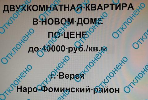Двухкомнатная Квартира Область, улица Советская 1-я, д.23/14, . - Фото 1
