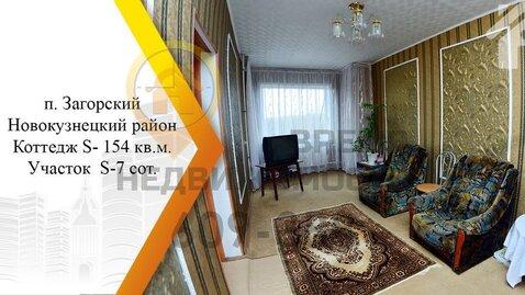 Продается дом. , Загорский, - Фото 1