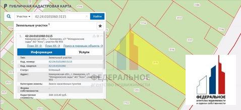 Объявление №57714619: Продажа участка. Кемерово