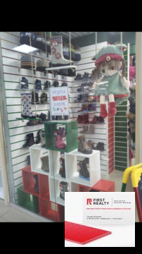 Магазин детской обуви на юго-западе Москва - Фото 1