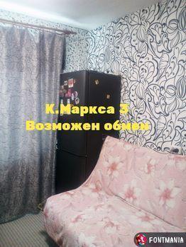 Продажа комнаты, Абакан, Ул. Карла Маркса - Фото 1