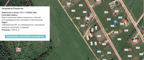 Купить земельный участок в Сырково