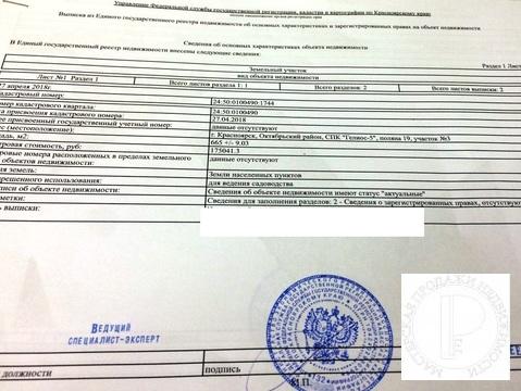 Участок СНТ Гелиос-5 Овинный - Фото 5