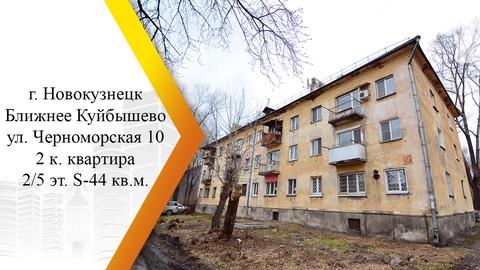 Сдам 2-к квартиру, Новокузнецк город, Черноморская улица 10 - Фото 1