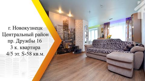 Продам 3-к квартиру, Новокузнецк город, проспект Дружбы 16 - Фото 1