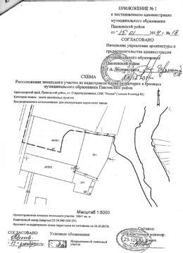 Продается ппа на участок 3.8 Га, станица Старолеушковская - Фото 2