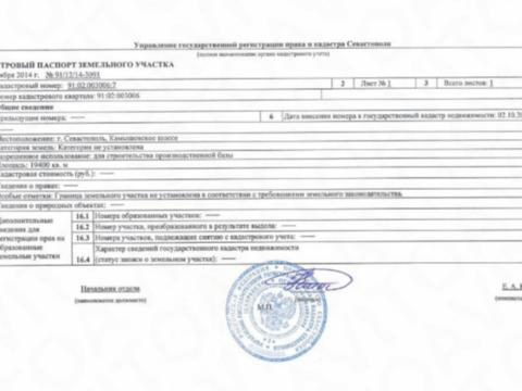 Продажа производственного помещения, Севастополь, Камышовое ш. - Фото 5