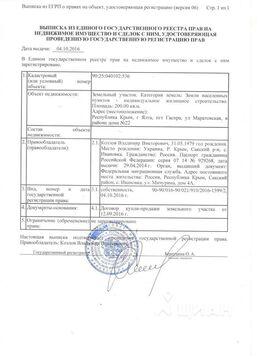 Продажа участка, Гаспра, Ул. Маратовская - Фото 1