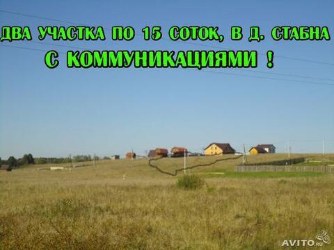 Два участка по 15 соток(можно один) , с коммуникациями, в д. Стабна - Фото 1