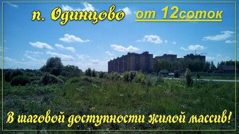 Земельный участок в Одинцово 12 соток, для вашего бизнеса! - Фото 2