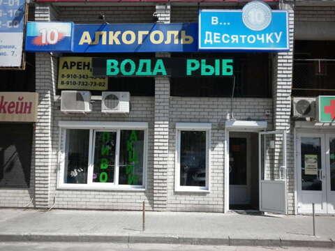 Продажа псн, Воронеж, Ул. 60 Армии - Фото 5