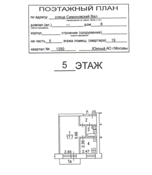 Продается 1-комнатная квартира г. Москва, Симоновский вал, д.8 - Фото 4